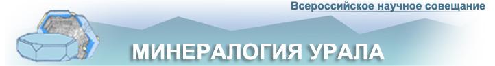 Минералогия Урала - 2011 (22-27 августа 2011 г.)