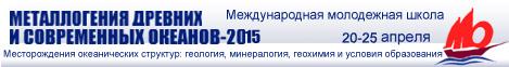 Минералогия древних и современных океанов-2012 (22-27 апреля 2012 г.)